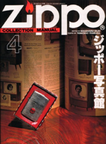 0161 zippo collection manual 4
